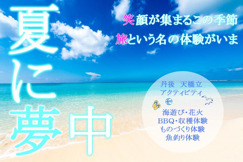 天橋立 夏旅 ~海 プール 花火 BBQ フラダンス 収穫体験~