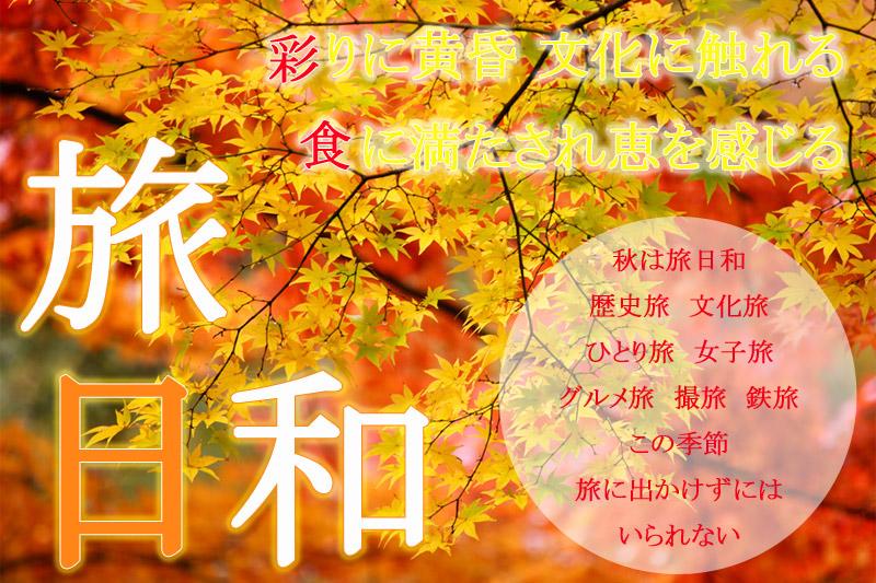 秋は旅日和 ~天橋立 歴史 文化 ひとり旅 女子旅 グルメ 鉄道~